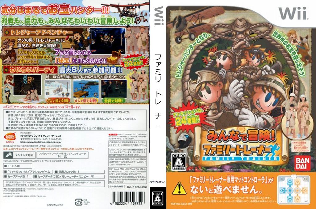 みんなで冒険!ファミリートレーナー 体験版 Wii coverfullHQ (D2AJAF)