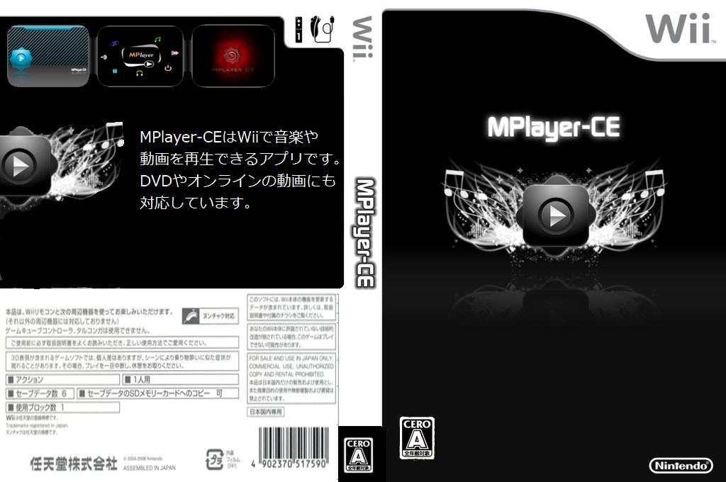 Wii coverfullHQ (DMPA)