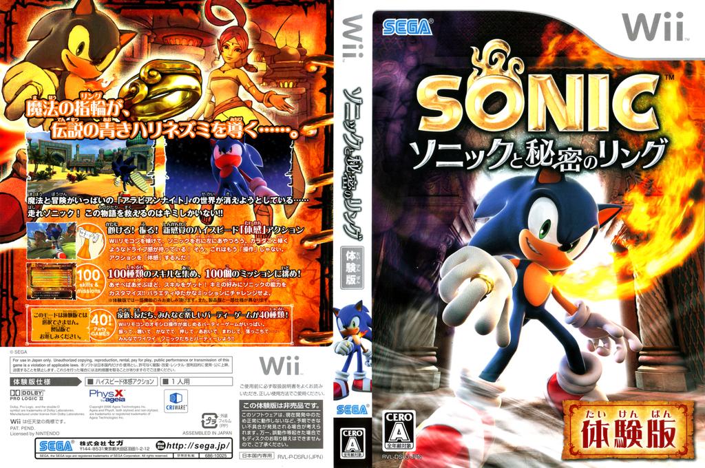 ソニックと秘密のリング (Demo) Wii coverfullHQ (DSRJ8P)