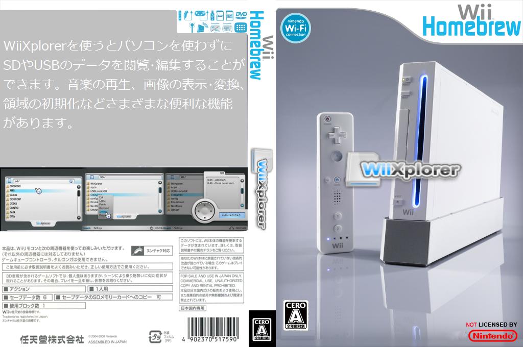 Wii coverfullHQ (DWXA)