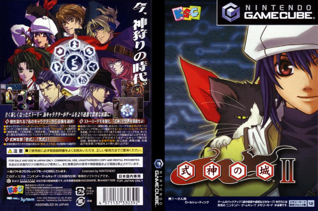 式神の城II Wii coverfullHQ (G2SJGE)