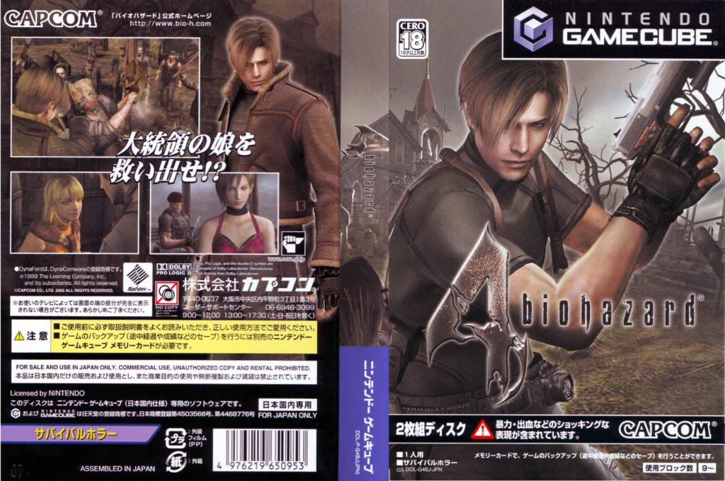 バイオハザード4 Wii coverfullHQ (G4BJ08)