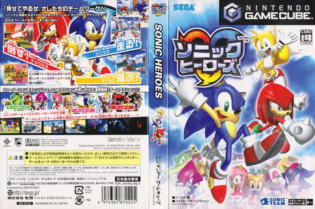 ソニック ヒーローズ Wii coverfullHQ (G9SJ8P)