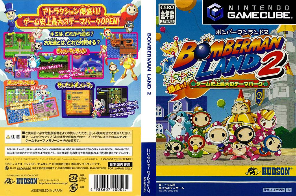 ボンバーマンランド2 ゲーム史上最大のテーマパーク Wii coverfullHQ (GB2J18)