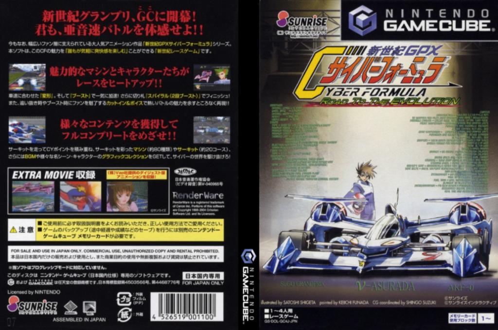 新世紀GPXサイバーフォーミュラ Road To The Evolution Wii coverfullHQ (GC4JBN)