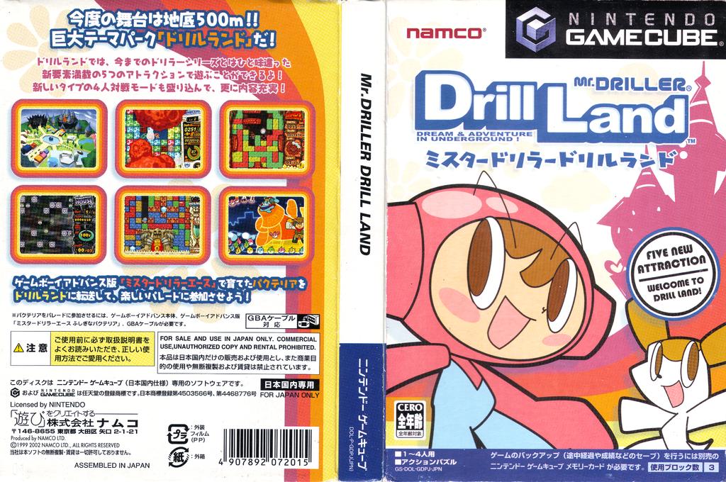 ミスタードリラー ドリルランド Wii coverfullHQ (GDPJAF)