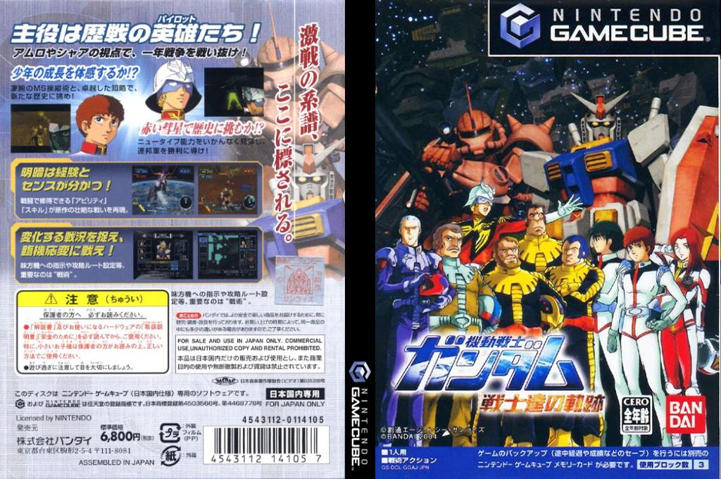 機動戦士ガンダム ~戦士達の軌跡~ Wii coverfullHQ (GGAJB2)