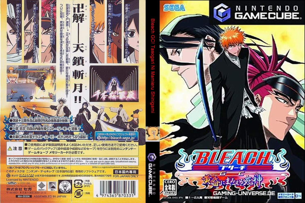 ブリーチGC 黄昏にまみえる死神 Wii coverfullHQ (GIGJ8P)