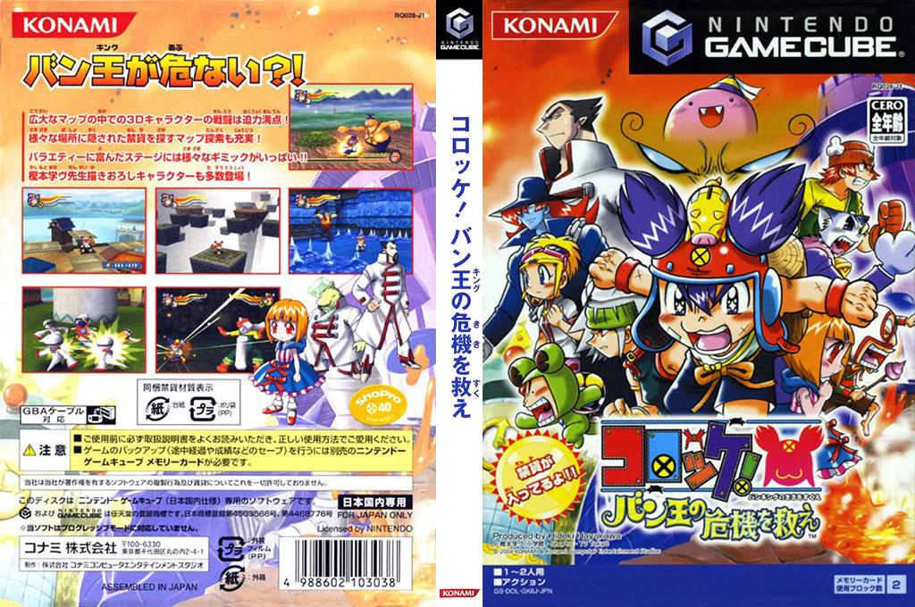 コロッケ! バン王の危機を救え Wii coverfullHQ (GK6JA4)