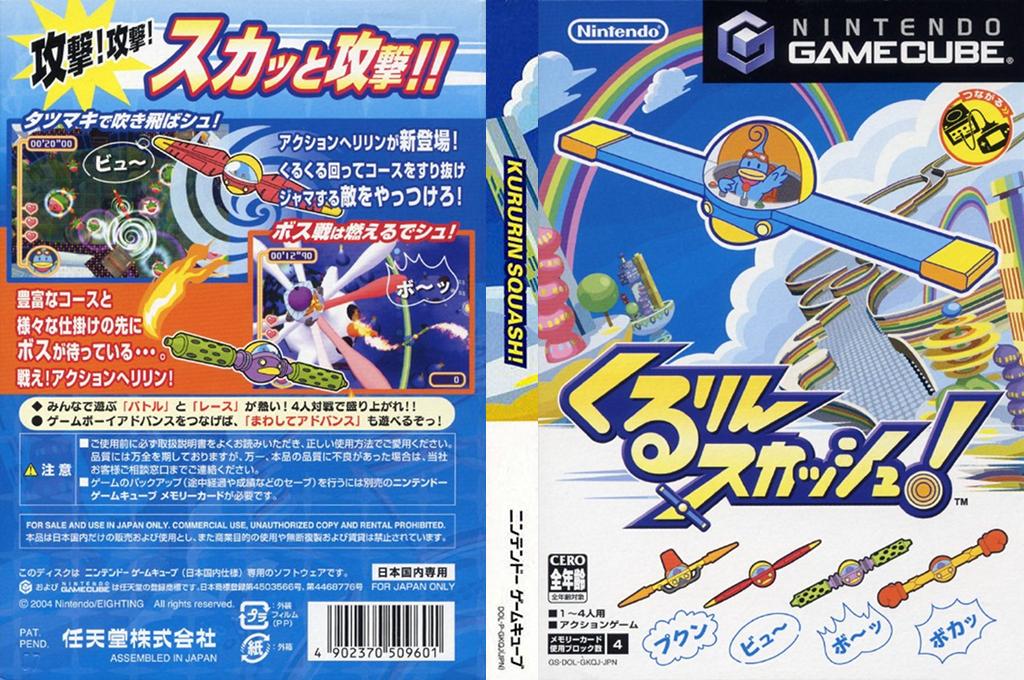 くるりんスカッシュ! Wii coverfullHQ (GKQJ01)