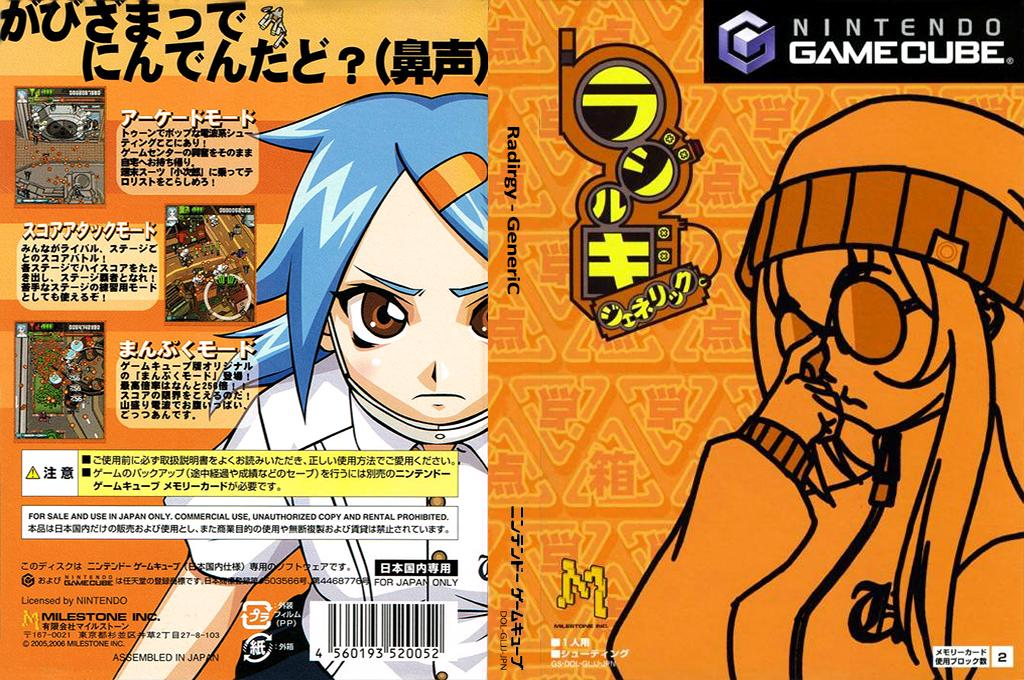 ラジルギ ジェネリック Wii coverfullHQ (GLJJMS)