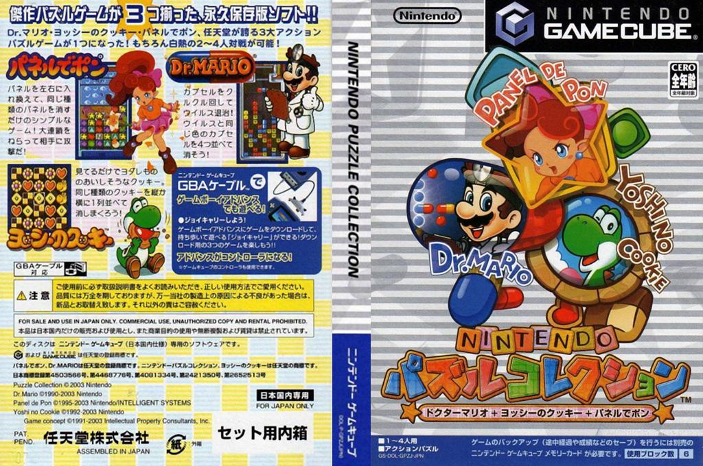 NINTENDO パズルコレクション Wii coverfullHQ (GPZJ01)