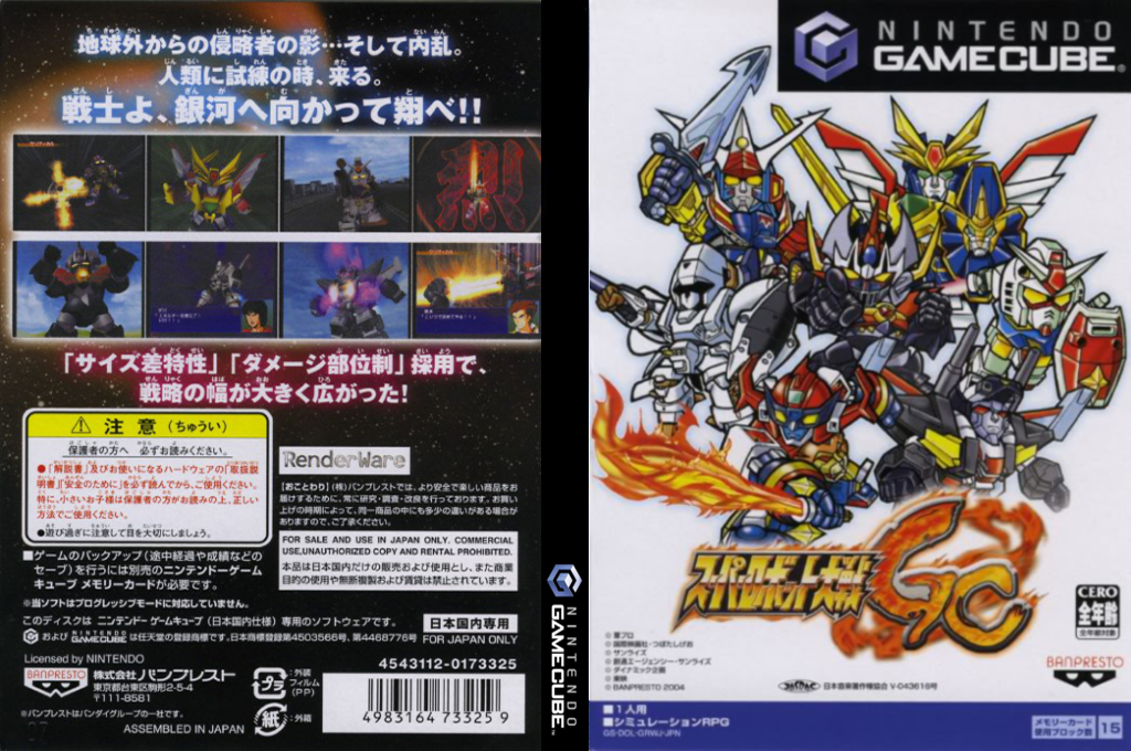 スーパーロボット大戦 GC Wii coverfullHQ (GRWJD9)