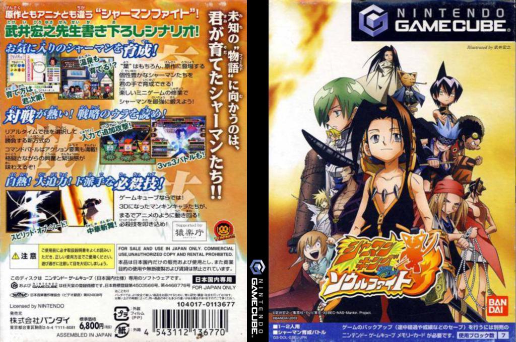 シャーマンキング ソウルファイト Wii coverfullHQ (GSEJB2)