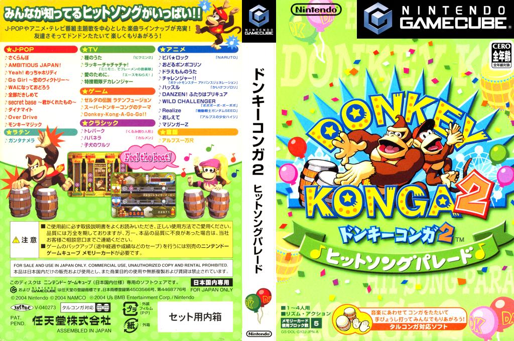 ドンキーコンガ2 ヒットソングパレード Wii coverfullHQ (GY2J01)