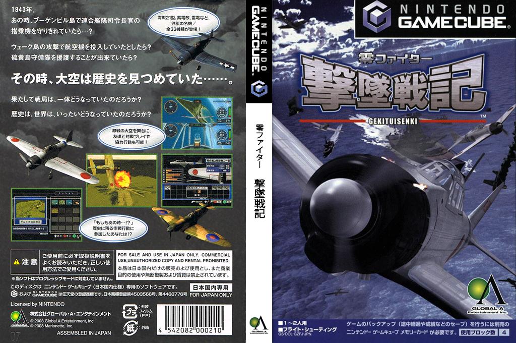 零ファイター撃墜戦記 Wii coverfullHQ (GZFJBP)