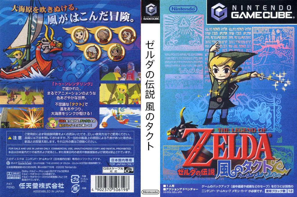 ゼルダの伝説 風のタクト Wii coverfullHQ (GZLJ01)