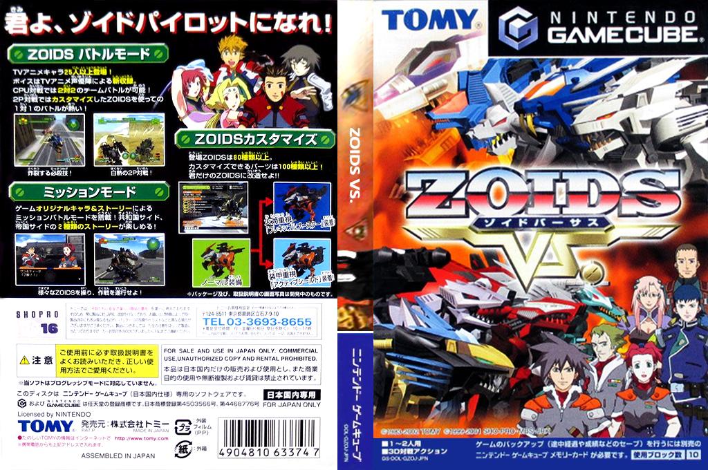 ゾイド バーサス Wii coverfullHQ (GZOJDA)