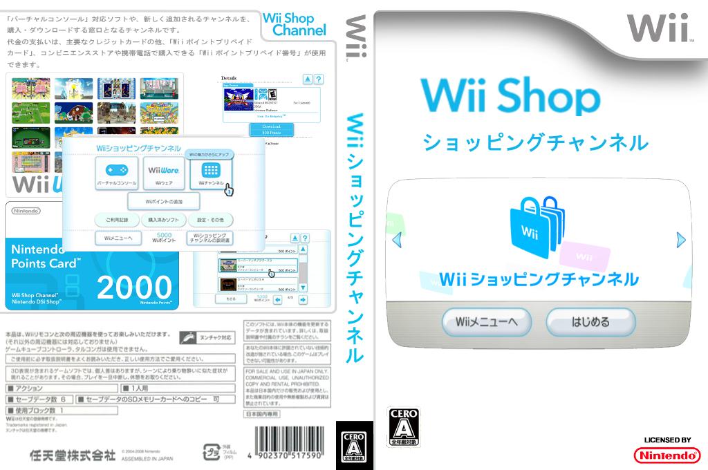 Wii coverfullHQ (HABA)