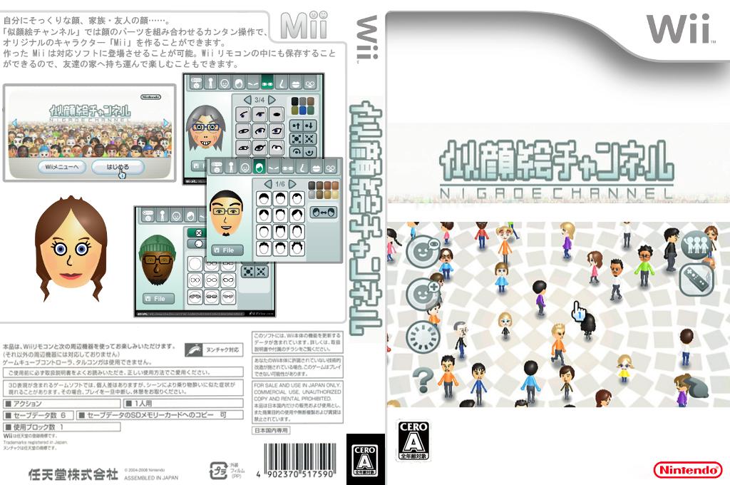 Wii coverfullHQ (HACA)