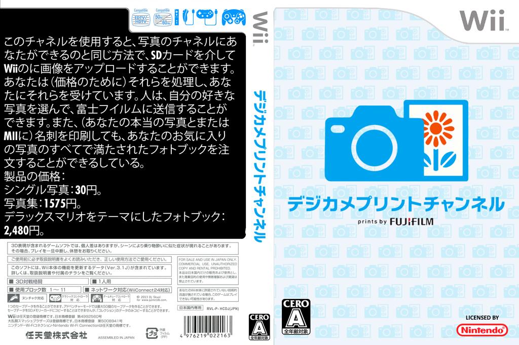 Wii coverfullHQ (HCDJ)