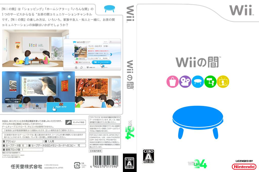 Wiiの間 Wii coverfullHQ (HCIJ)