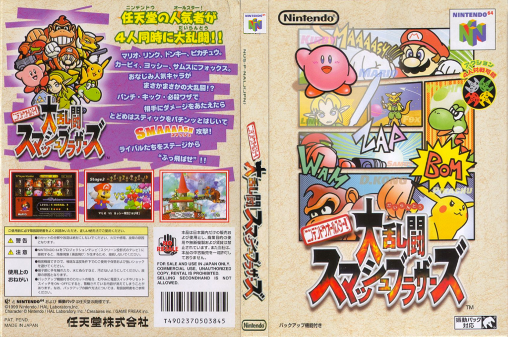 Wii coverfullHQ (NALJ)