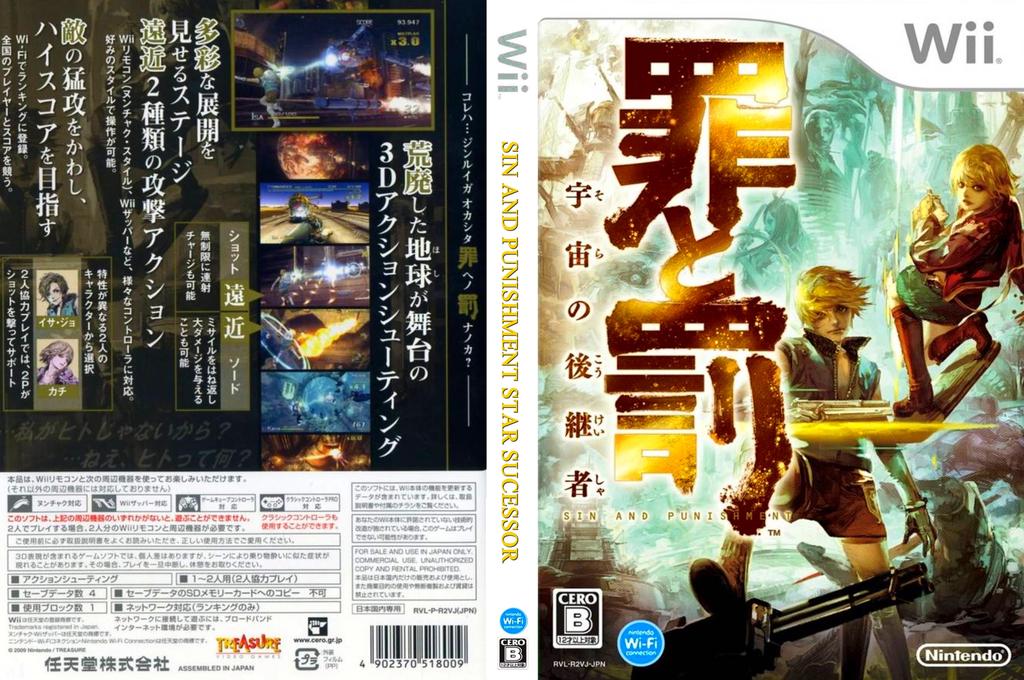 罪と罰 宇宙の後継者 Wii coverfullHQ (R2VJ01)