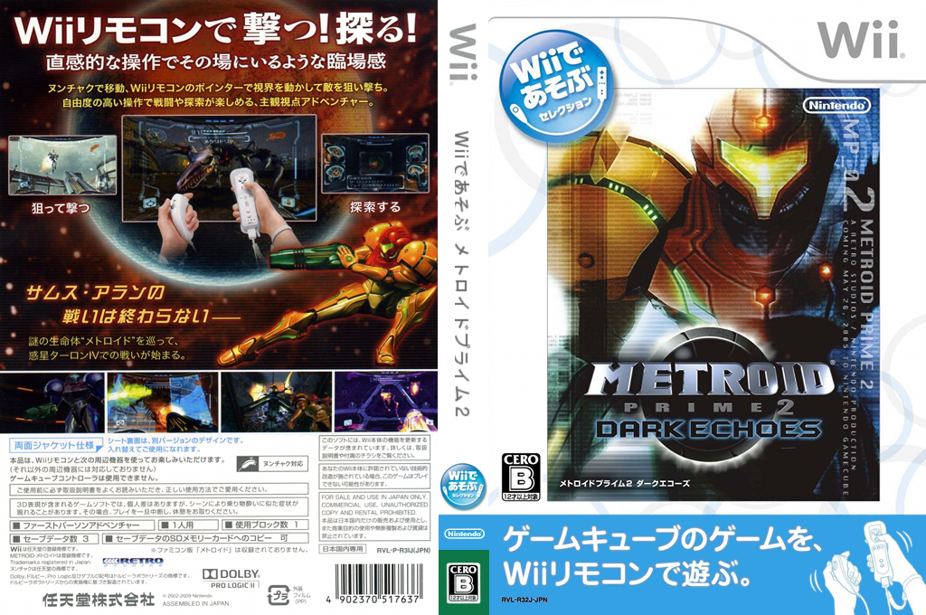 Wiiであそぶ メトロイドプライム2 ダークエコーズ Wii coverfullHQ (R32J01)
