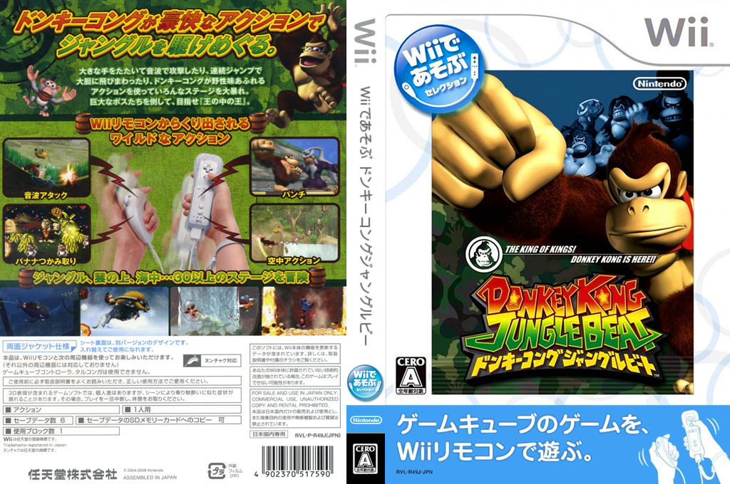 Wiiであそぶ ドンキーコングジャングルビート Wii coverfullHQ (R49J01)