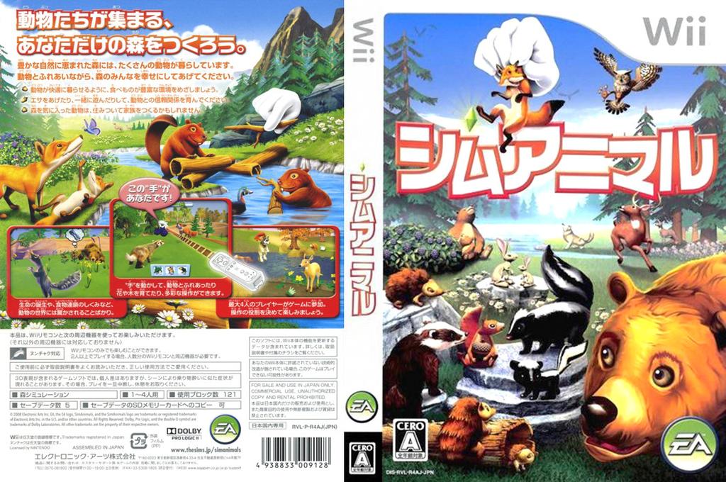 シムアニマル Wii coverfullHQ (R4AJ13)