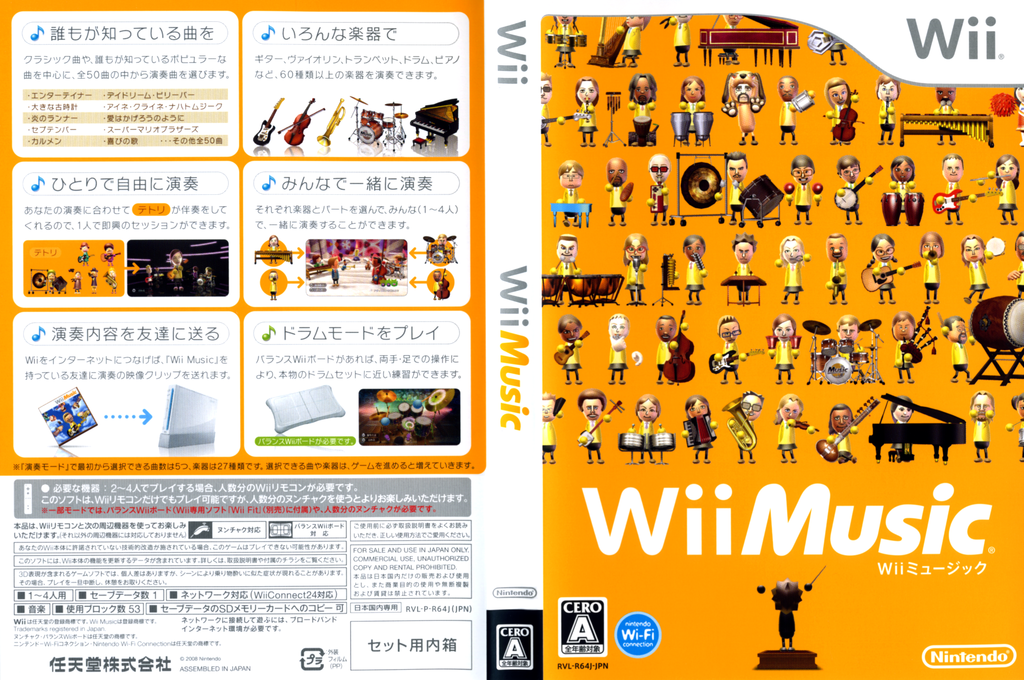 Wiiミュージック Wii coverfullHQ (R64J01)