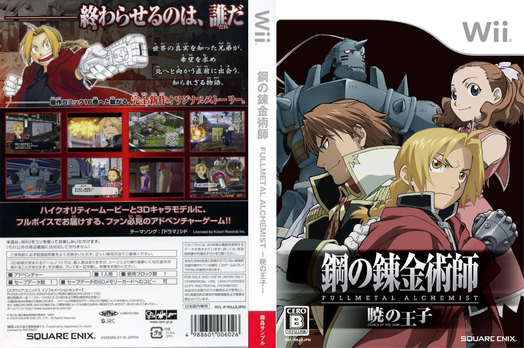 鋼の錬金術師 FULLMETAL ALCHEMIST -暁の王子- Wii coverfullHQ (R6JJGD)
