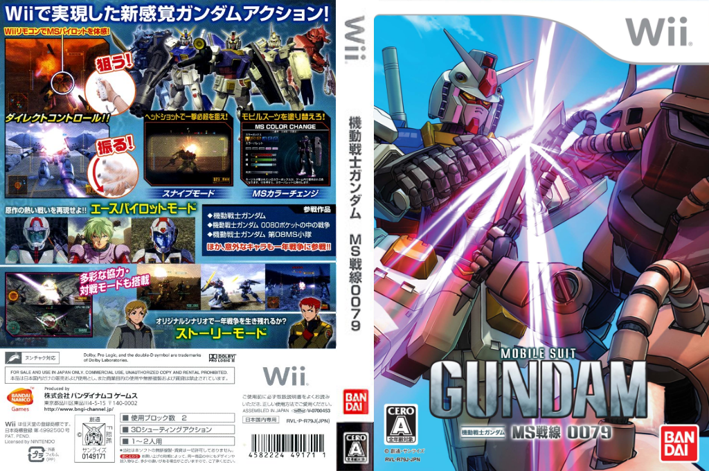 機動戦士ガンダム MS戦線0079 Wii coverfullHQ (R79JAF)