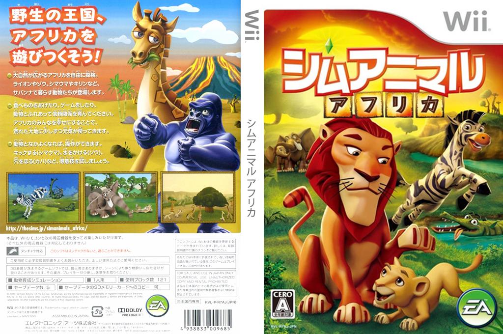 シムアニマル アフリカ Wii coverfullHQ (R7AJ13)
