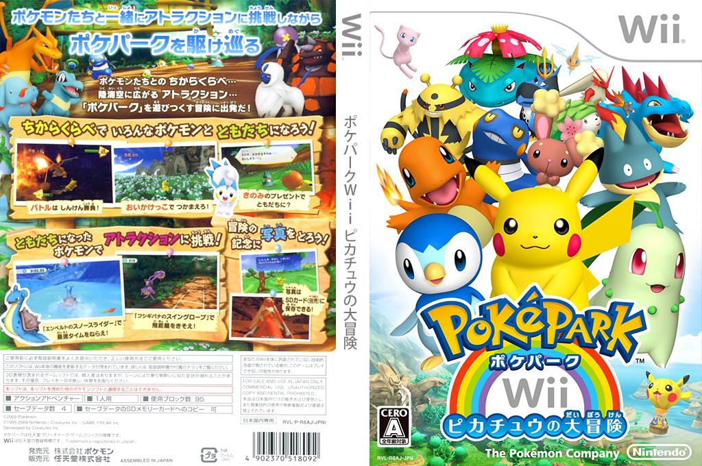 ポケパークWii ピカチュウの大冒険 Wii coverfullHQ (R8AJ01)