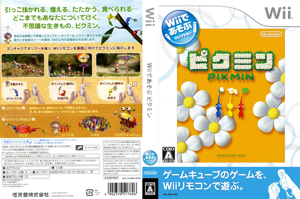 Wiiであそぶ ピクミン Wii coverfullHQ (R9IJ01)