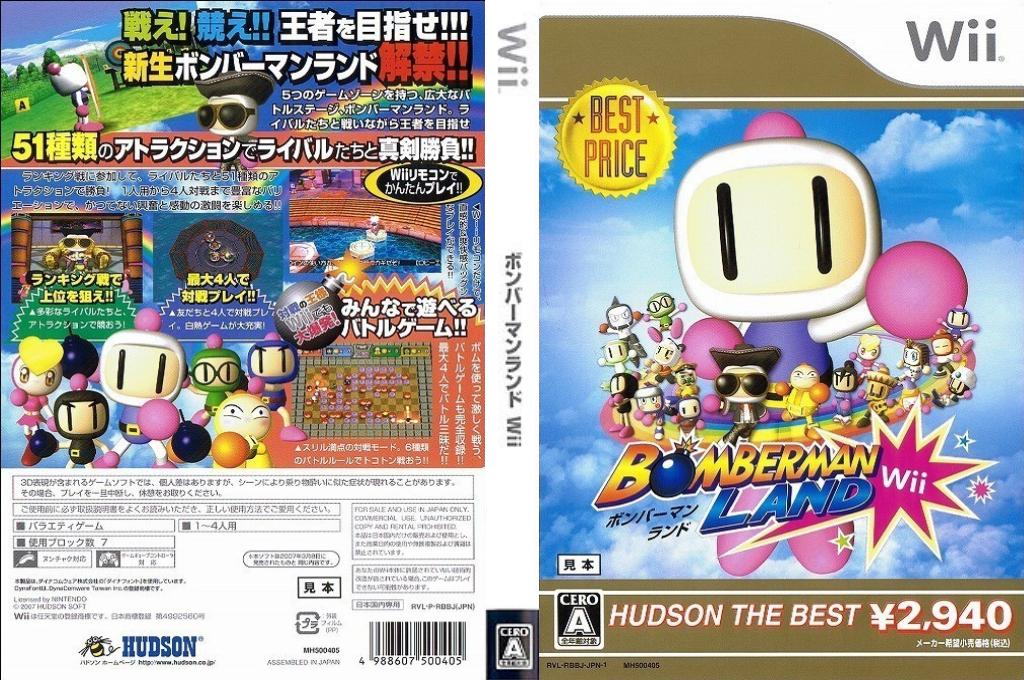 ボンバーマンランドWii Wii coverfullHQ (RBBJ18)