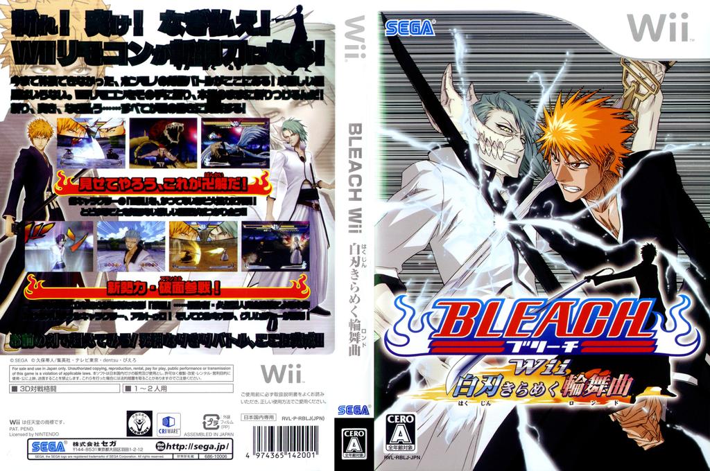 BLEACH Wii 白刃きらめく輪舞曲 Wii coverfullHQ (RBLJ8P)