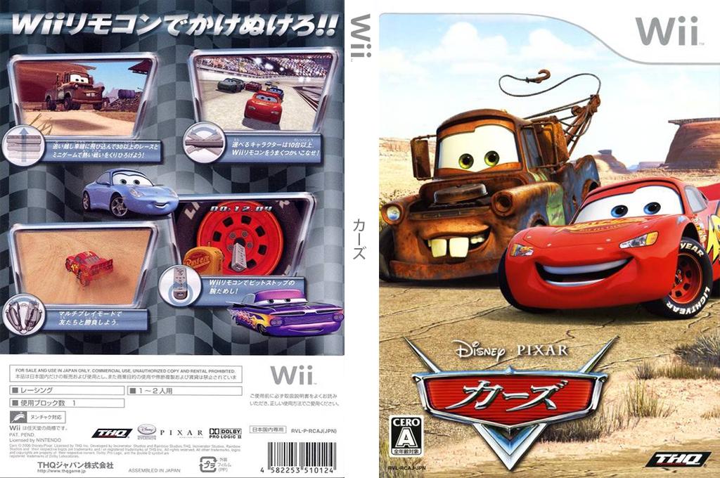 カーズ Wii coverfullHQ (RCAJ78)