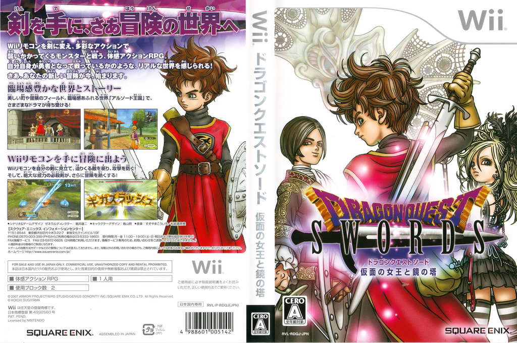 ドラゴンクエストソード -仮面の女王と鏡の塔- Wii coverfullHQ (RDQJGD)