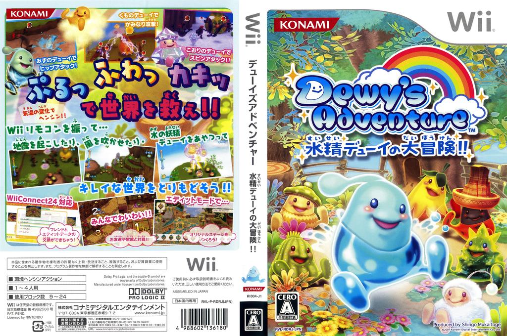 Dewys Adventure 水精デューイの大冒険 !! Wii coverfullHQ (RDRJA4)