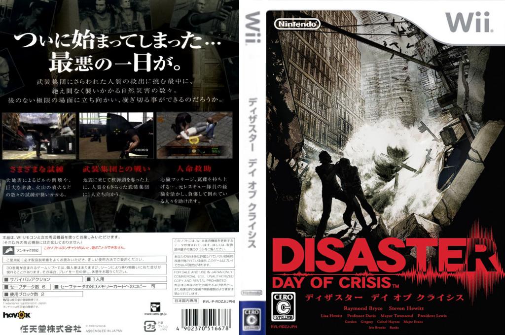 ディザスター デイ オブ クライシス Wii coverfullHQ (RDZJ01)