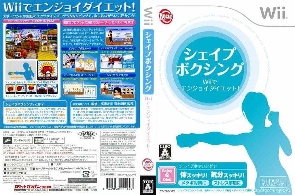 シェイプボクシング Wiiでエンジョイダイエット! Wii coverfullHQ (REKJ2N)