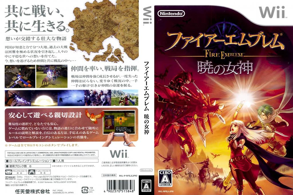 ファイアーエムブレム 暁の女神 Wii coverfullHQ (RFEJ01)