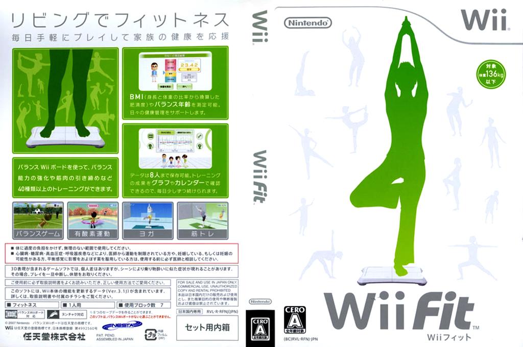 Wiiフィット Wii coverfullHQ (RFNJ01)
