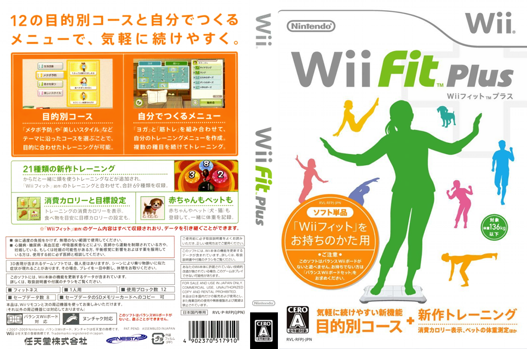 Wiiフィット プラス Wii coverfullHQ (RFPJ01)