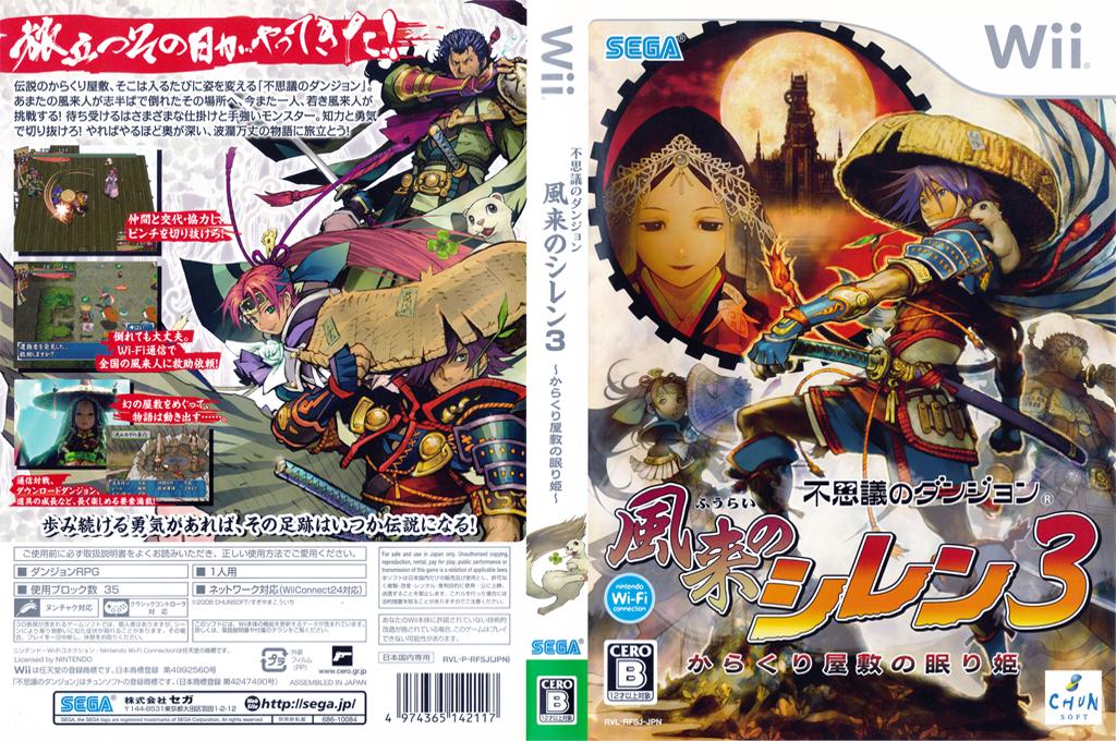 不思議のダンジョン 風来のシレン3 -からくり屋敷の眠り姫- Wii coverfullHQ (RFSJ8P)