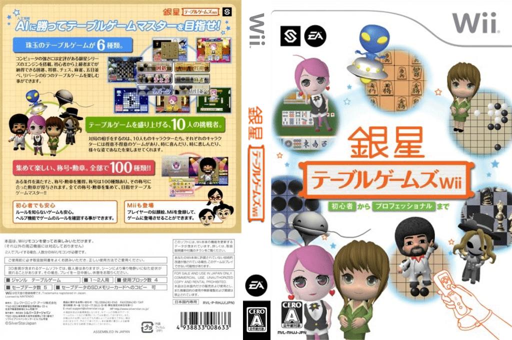 銀星テーブルゲームズWii Wii coverfullHQ (RHJJ13)