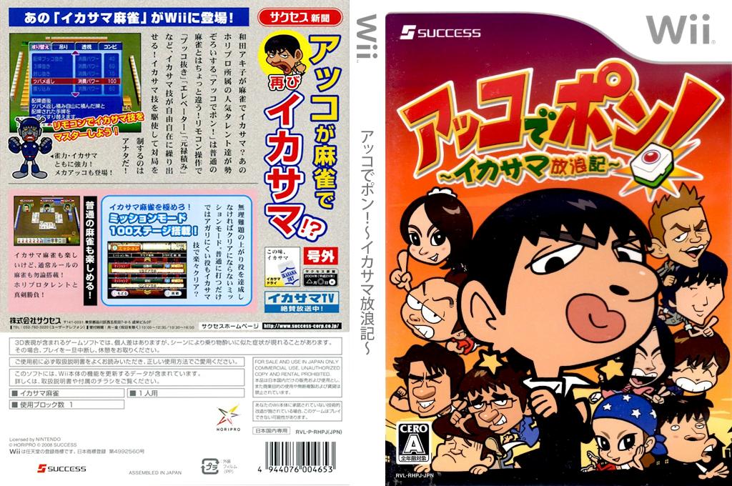 アッコでポン!〜イカサマ放浪記〜 Wii coverfullHQ (RHPJ8N)